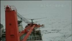"""""""雪龍""""號聲稱可以自救 """"南極號""""啟程返回基地"""