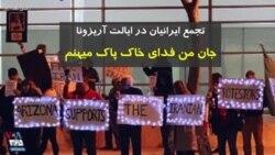 تجمع جمعه شب ایرانیان در آریزونای آمریکا با سرود ای ایران