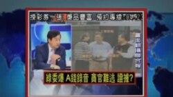 海峡论谈: 壹传媒并购案与台湾新闻自由