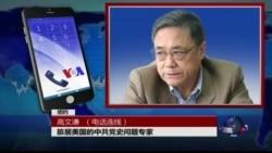 VOA连线高文谦: 林彪功罪 谁与评说?