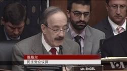 美国会众院推动全球马格尼茨基人权问责法