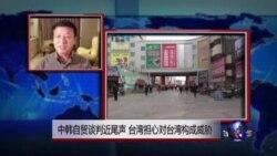 VOA连线:台湾国安会:中韩自贸协定威胁台湾产业