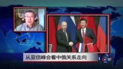 VOA连线:从亚信峰会看中俄关系走向
