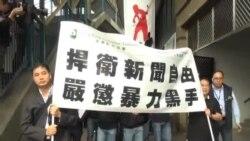 香港抗議記者在北京被毆打
