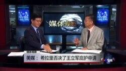 媒体观察: 美媒: 希拉里否决了王立军庇护申请