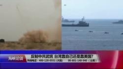 海峡论谈:反制解放军攻台 台湾靠自己还是靠美国?