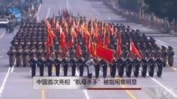 """中国首次亮相""""航母杀手""""被指用意明显"""