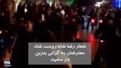 اعتراض به گرانی بنزین؛ شعار معترضان در مشهد: رضاشاه روحت شاد