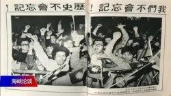 海峡论谈:美国与中华民国断交40年之回顾与展望