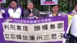 VOA连线:人权团体:唐荆陵和平抗争 因言获罪