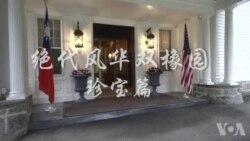 《绝代风华双橡园》珍宝篇: 位于华盛顿的小故宫