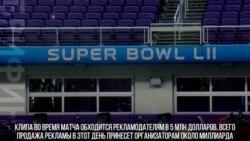 Реклама на главной игре года