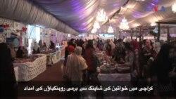 کراچی میں روہنگیا مسلمانوں کی مدد کے لیے بازار کا انعقاد