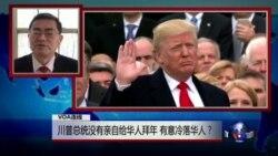 VOA连线: 川普总统没有亲自给华人拜年 有意冷落华人?