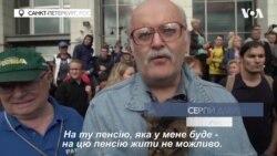 Арешти протестувальників проти пенсійної реформи в Санкт-Петербурзі. Відео