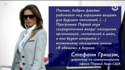 Легенда баскетбола против президента и звезда Голливуда в российском МИДе