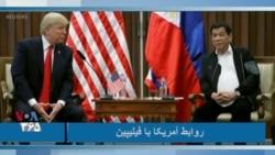 با گرتا ون ساسترن – رابطه آمریکا و فیلیپین
