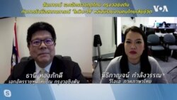 สัมภาษณ์ทูตไทย กับการรับมือ 'โควิด-19' หลังมีรายงานคนเสียชีวิตที่กรุงวอชิงตัน