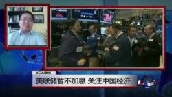 VOA连线:美联储暂不加息,关注中国经济