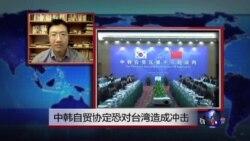 VOA连线:中韩自贸协定恐对台湾造成冲击