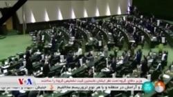 Parlamentoya Îranê li Ser Kuştina Faxrîzadeh