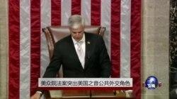 美众院法案突出美国之音公共外交角色