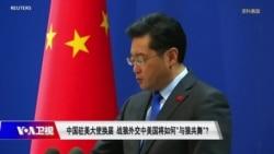 """时事大家谈:中国驻美大使换届,战狼外交下美国将如何""""与狼共舞""""?"""