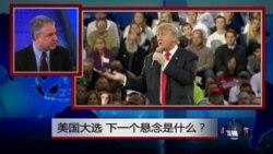 焦点对话:美国大选,下一个悬念是什么?