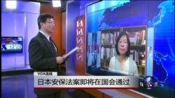VOA连线:日本安保法案即将在国会通过