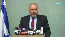 Либерман объявил об отставке