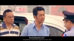 2016-04-04 美國之音視頻新聞: 《十年》獲香港電影金像獎最佳影片獎