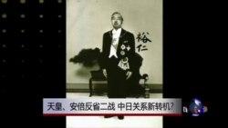 时事大家谈:天皇丶安倍反省二战,中日关系新转机?