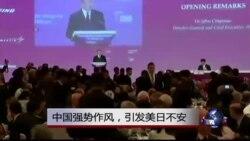 VOA连线:中国强势作风,引发美日不安