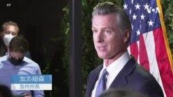 加州罷免州長投票結束 民主黨州長勝選