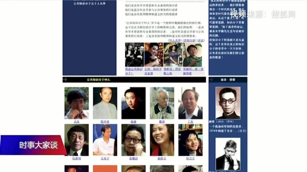 时事大家谈:凯迪网遭言论封杀,中国公知时代全面终结?