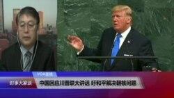 VOA连线(叶兵):中国回应川普联大讲话 吁和平解决朝核问题