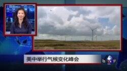 VOA连线:美中举行气候变化峰会