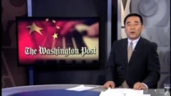 华盛顿邮报成据信中国黑客网袭最新受害者