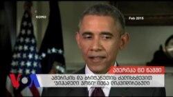 ამერიკა 60 წამში 11-13-2015