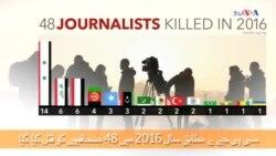 2016 میں 48 صحافی قتل کیے گئے