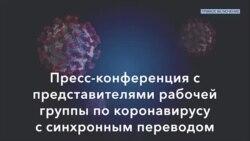 Пресс-конференция рабочей группы по коронавирусу (19 марта)