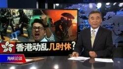 海峡论谈:香港动乱几时休?