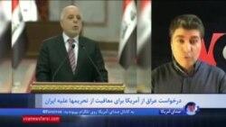آیا عبادی می تواند عراق را از تحریم های آمریکا علیه جمهوری اسلامی معاف کند؟