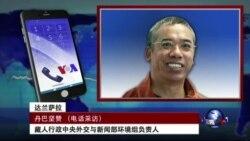VOA连线:藏人抗议在圣山开矿遭镇压