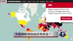 时事大家谈:中国离新闻自由还有多远?