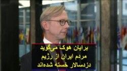 برایان هوک میگوید مردم ایران از رژيم دزدسالار خسته شدهاند