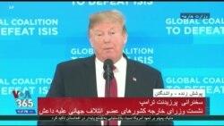 نسخه کامل سخنان پرزیدنت ترامپ در جمع وزرای کشورهای عضو ائتلاف مقابله با داعش