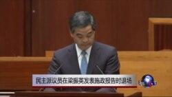 香港民主派议员举黄伞退席特首施政报告
