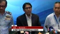 VOA连线:前台湾飞安官员谈马航事件