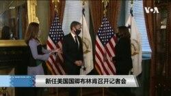 VOA连线(张蓉湘): 新任美国国卿布林肯召开记者会